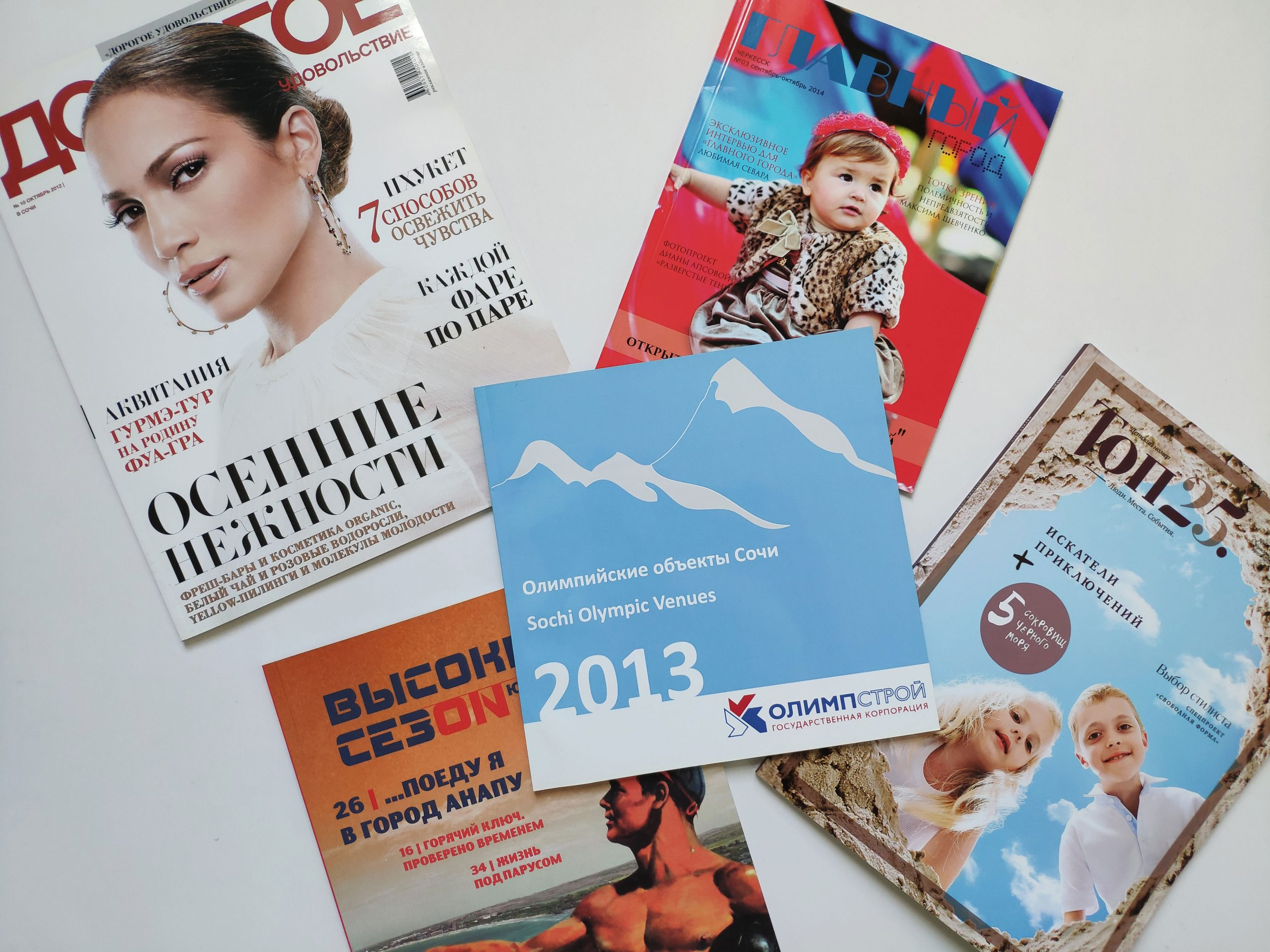 Печать журналов малым тиражом в Москве   фото 8