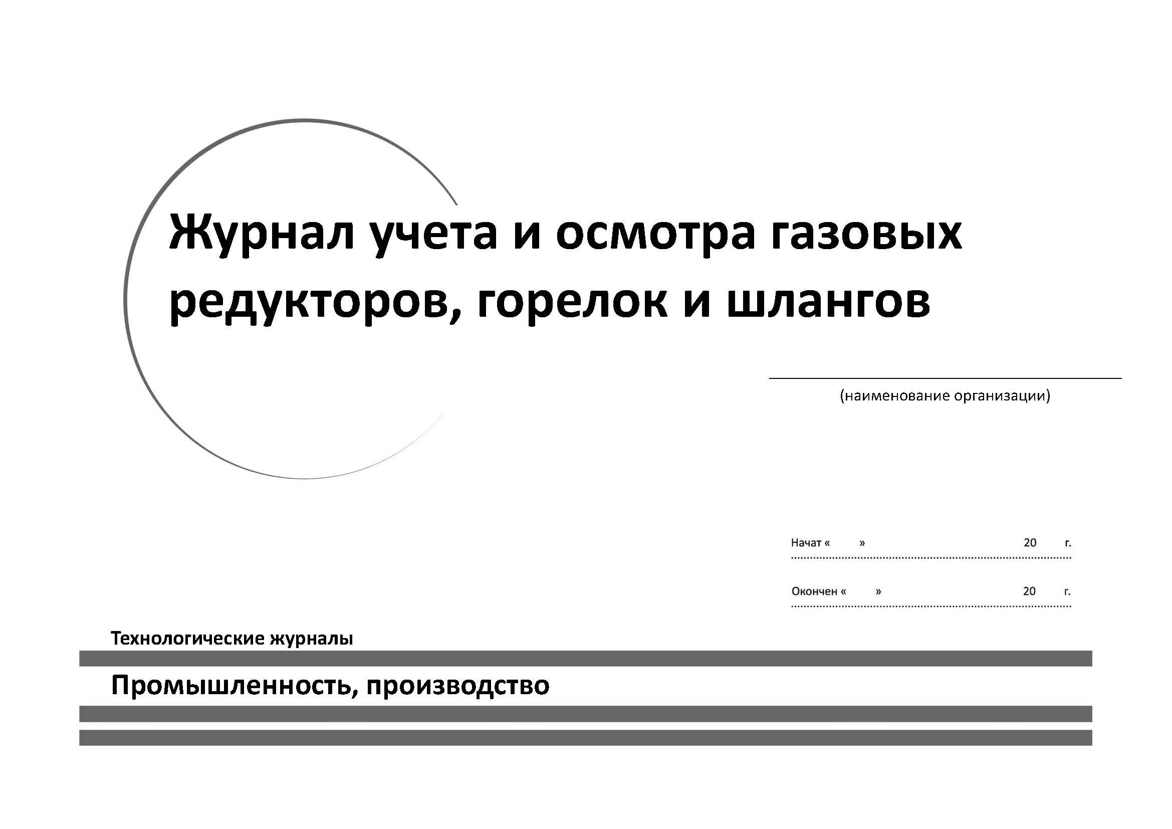Печать журналов учета в Москве | фото 2