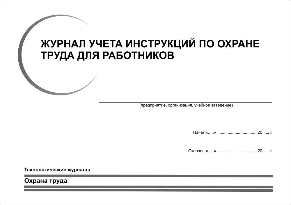 Печать журналов учета в Москве | фото 3