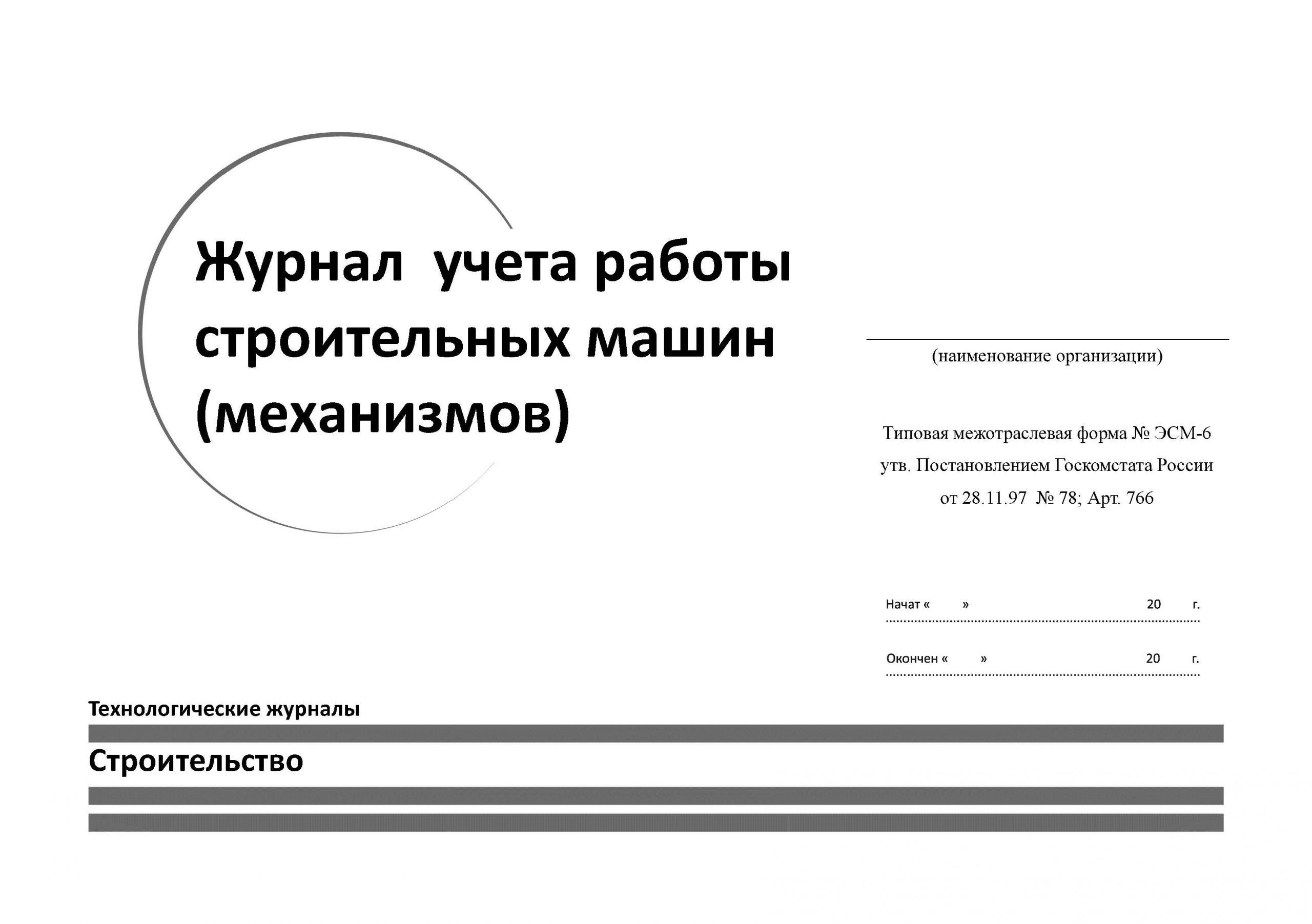 Печать журналов учета в Москве | фото 4