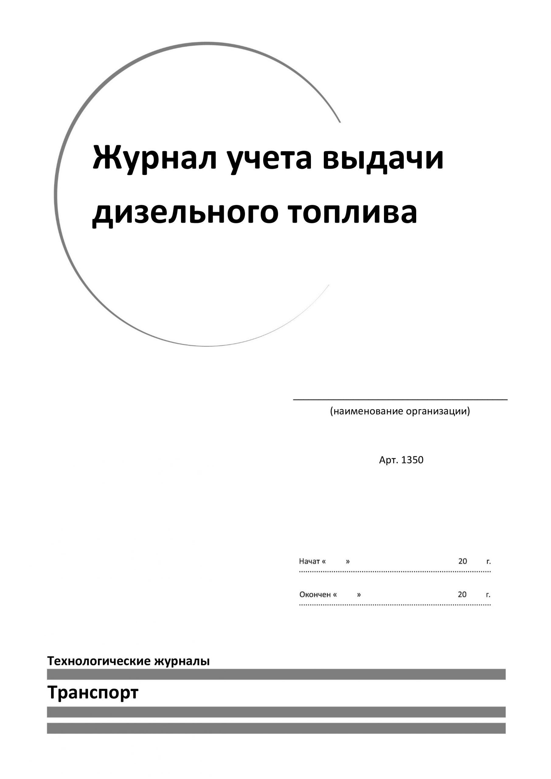 Печать журналов учета в Москве | фото 5