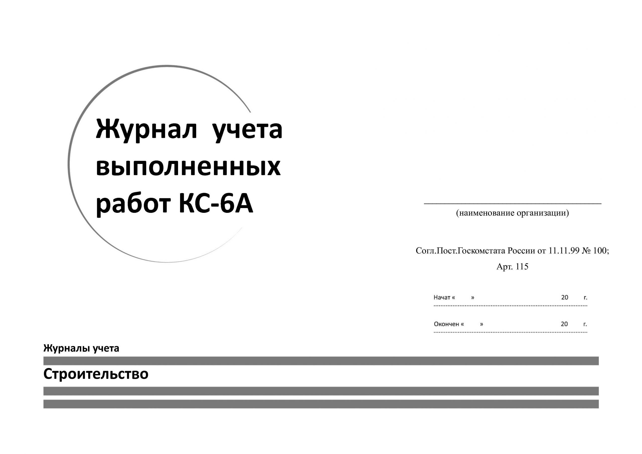 Печать журналов учета в Москве | фото 6