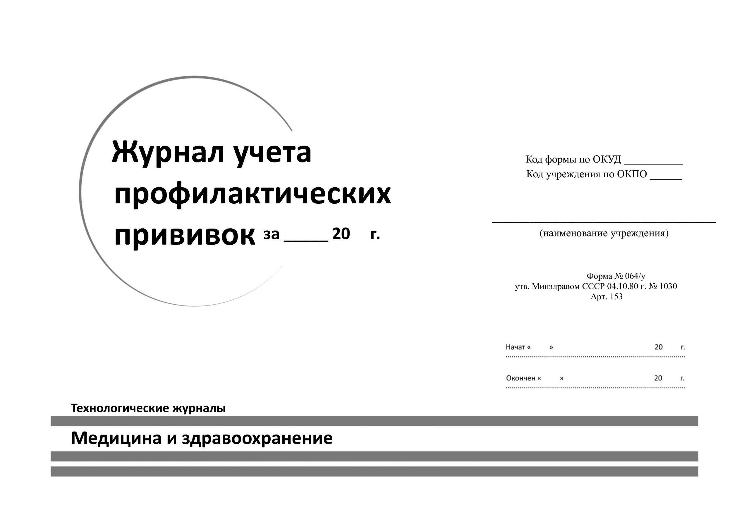 Печать журналов учета в Москве | фото 7