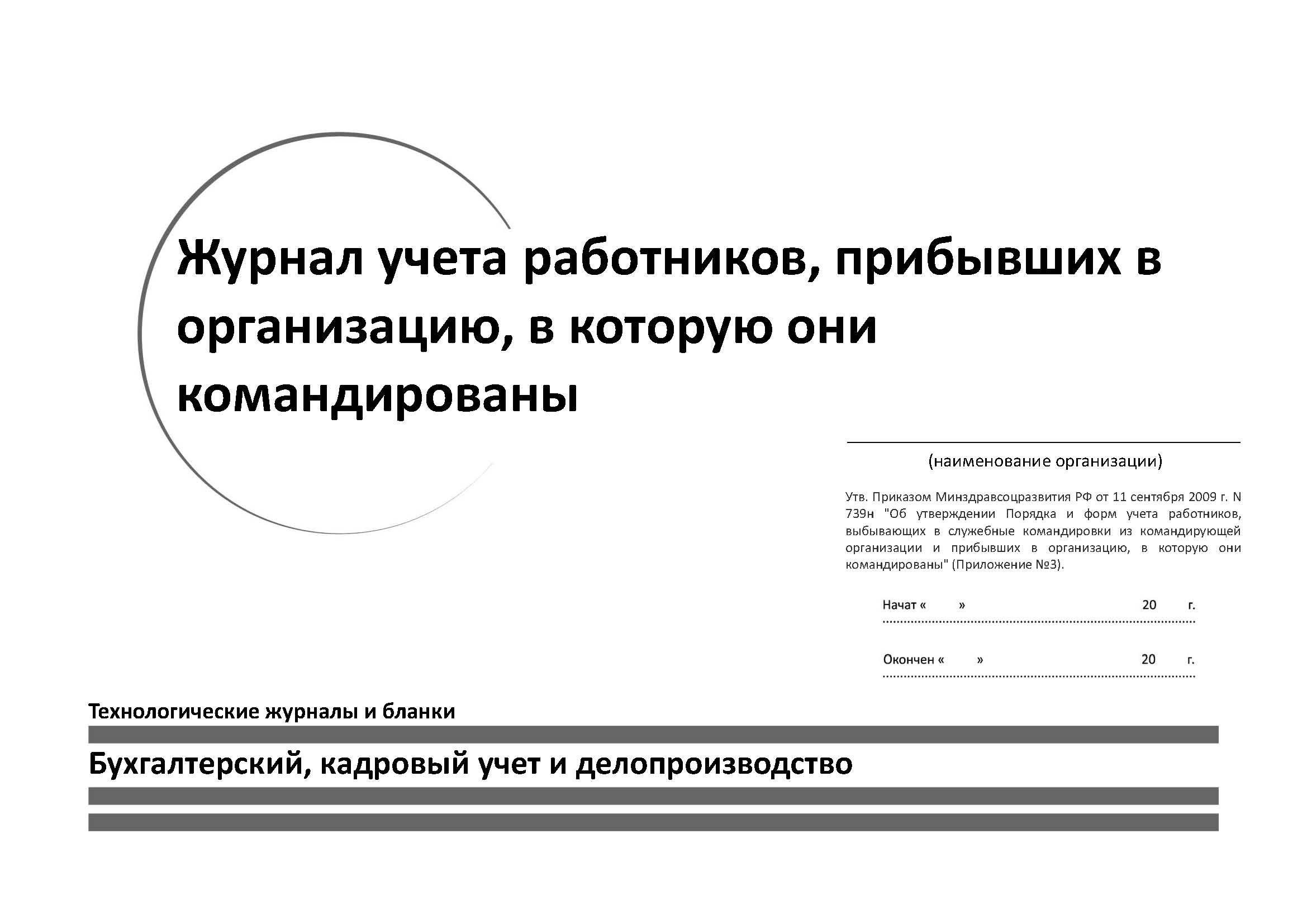 Печать журналов учета в Москве | фото 1
