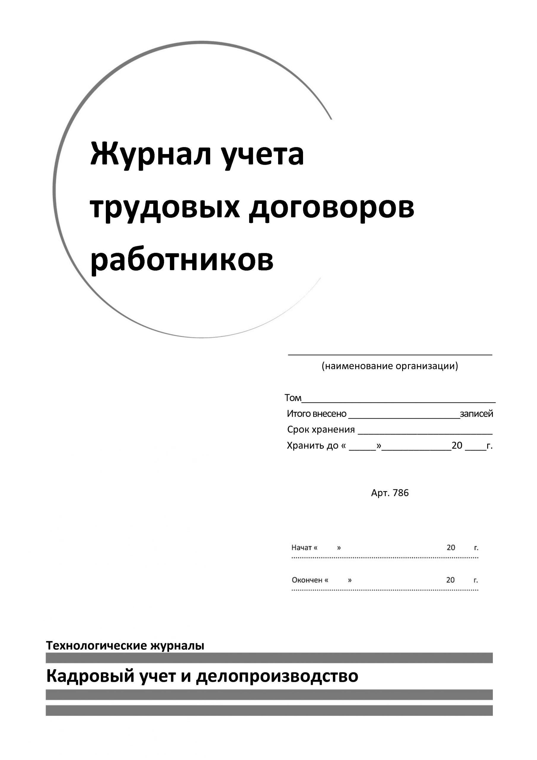 Печать журналов учета в Москве | фото 8
