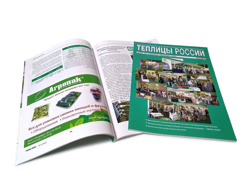 Цифровая печать журналов в Москве | фото 5